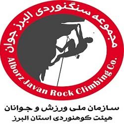 افتتاح یک سالن اختصاصی سنگ نوردی در استان البرز