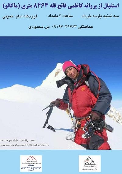 مراسم استقبال از پروانه کاظمی ، فاتح قله ۸۴۶۳ متری ماکالو