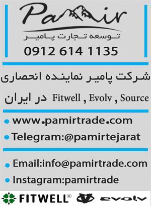 شرکت پامیر